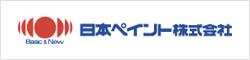 Basic & New 日本ペイント株式会社