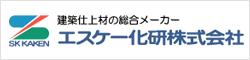 SK KAKEN 建築仕上材の総合メーカーエスケー化研株式会社